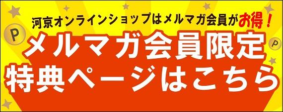 会員限定特典バナー書き出し用.jpg