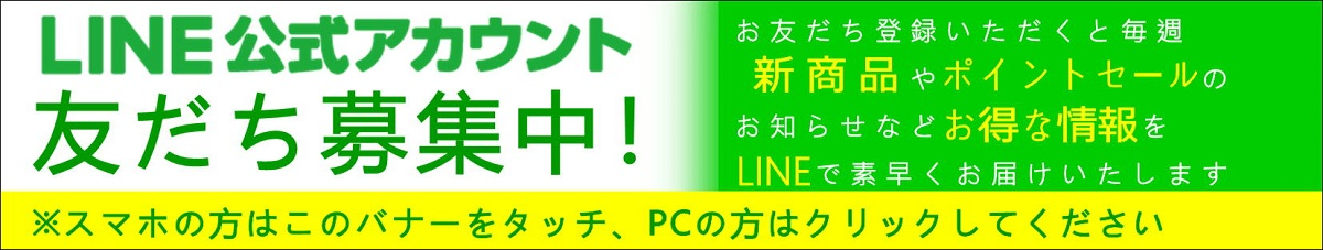 LINEお友達登録募集バナー1200.jpg