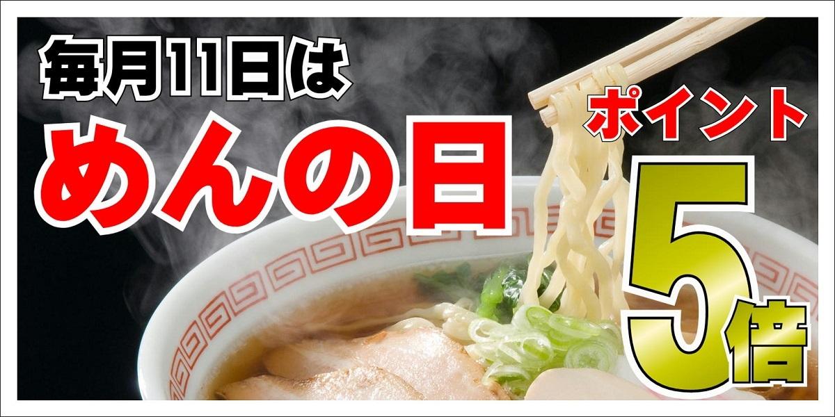 麺の日1200.jpg