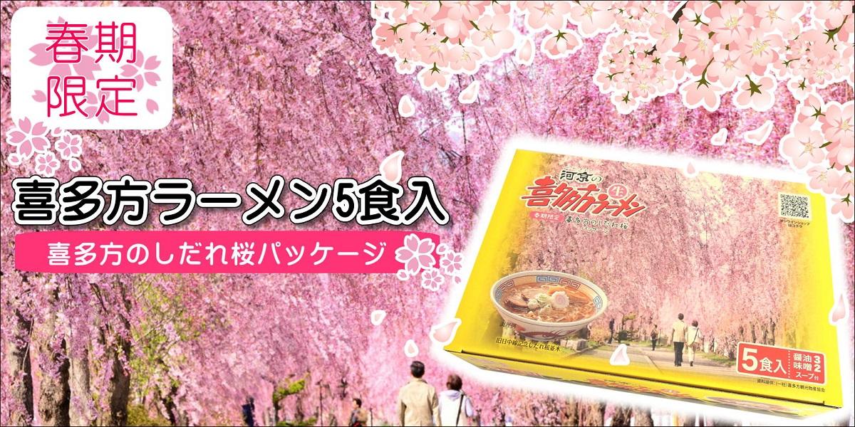 桜パッケージカルーセルバナー1200.jpg